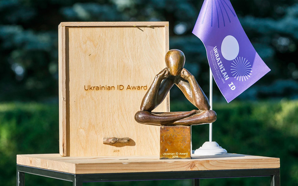 Mіжнародна премія Ukrainian ID Awards