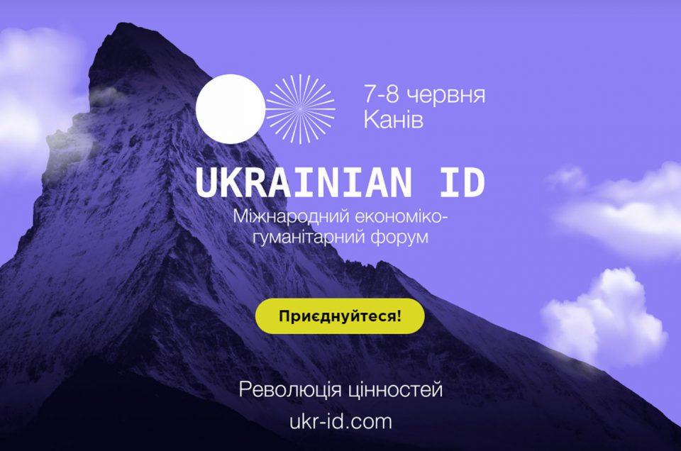 17 квітня відбудеться Презентація програми Міжнародного економіко-гуманітарного форуму Ukrainian ID