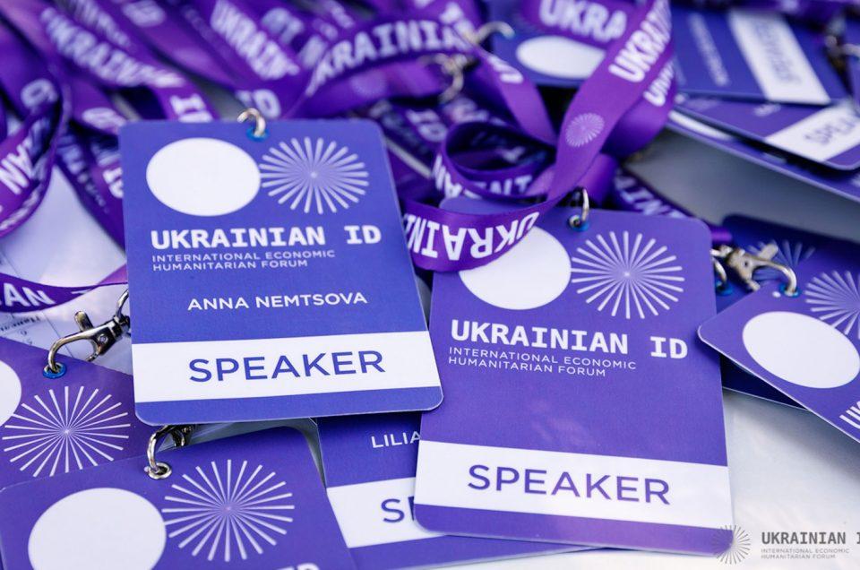 Акредитація на Міжнародний економіко-гуманітарний форум Ukrainian ID